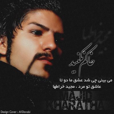 مجید خراطها